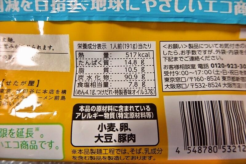 日清『極太 つけ麺の達人 濃厚豚骨醤油』4