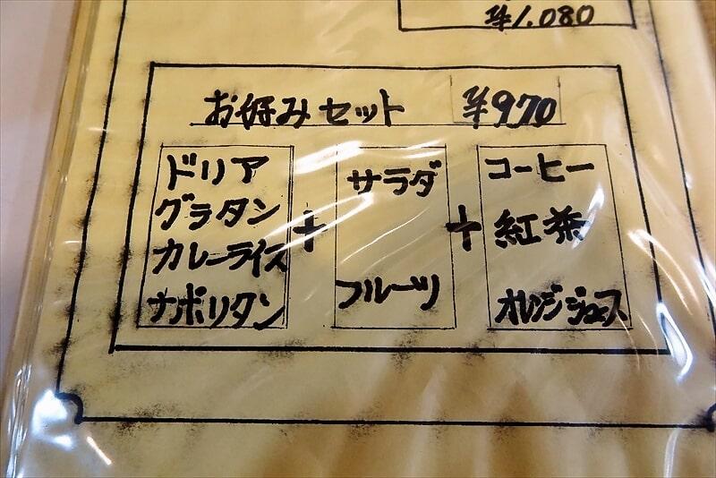 『キッチンハウス TYMO(ティモ)』メニュー3