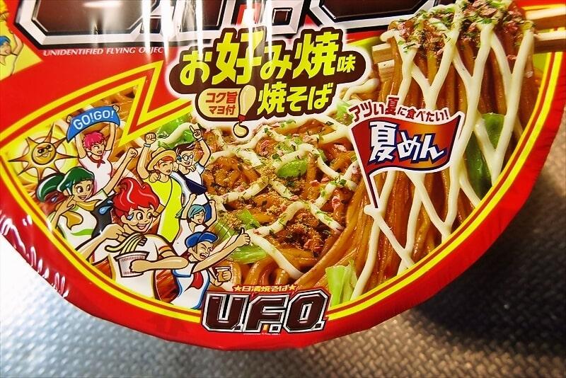 『U.F.O. お好み焼味焼そば』2