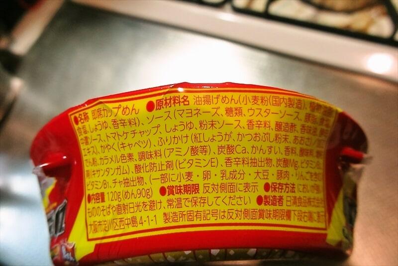 『U.F.O. お好み焼味焼そば』4