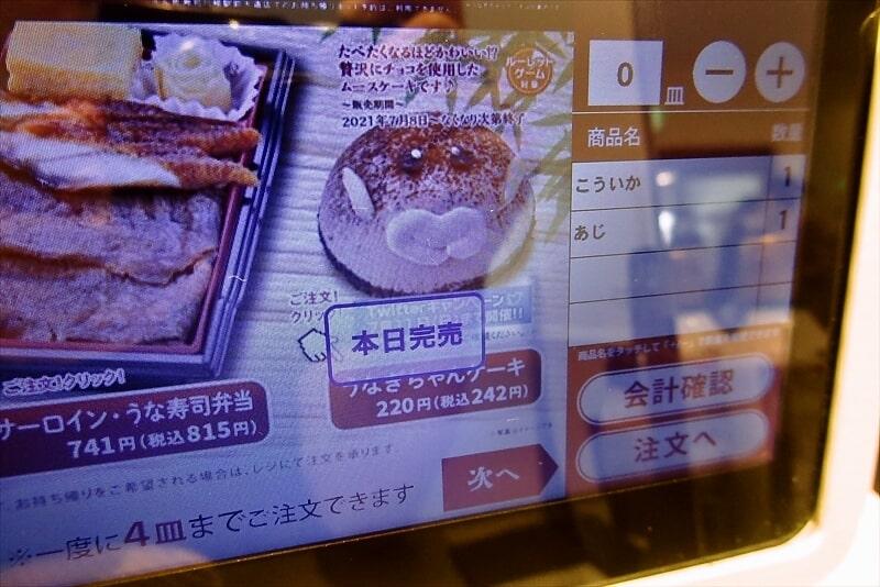『魚べい』うなちゃんケーキ売り切れ