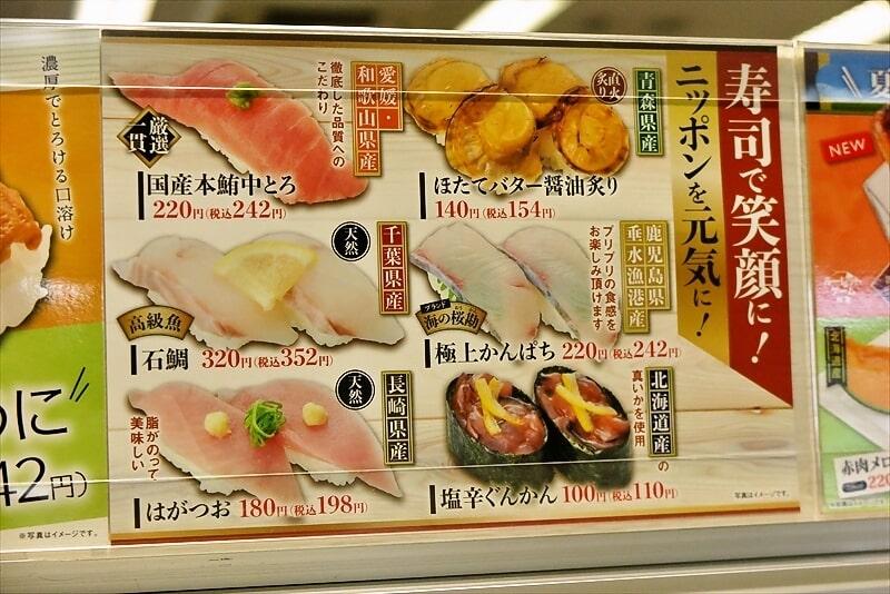 『魚べい』メニュー1