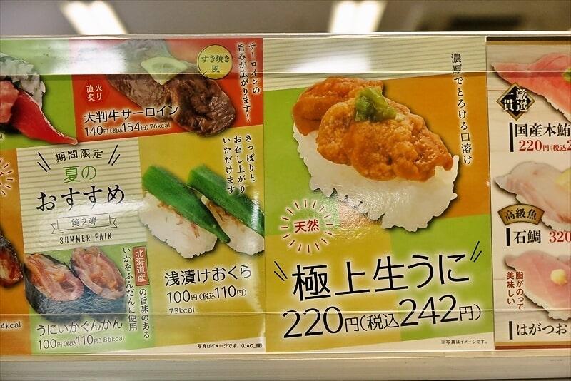 『魚べい』メニュー2