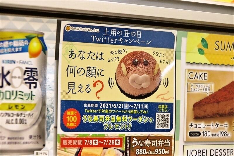 『魚べい』うなちゃんケーキ
