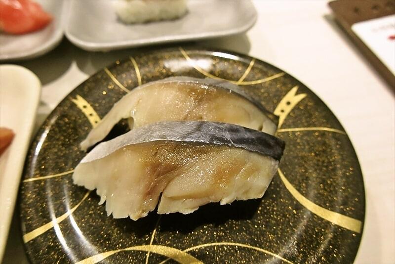 『魚べい』金華サバ