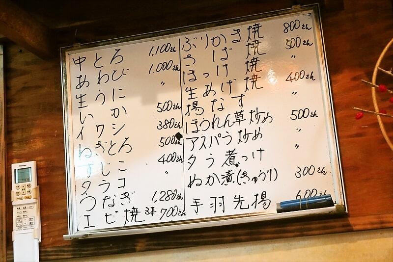 『魚がし』お食事メニュー2
