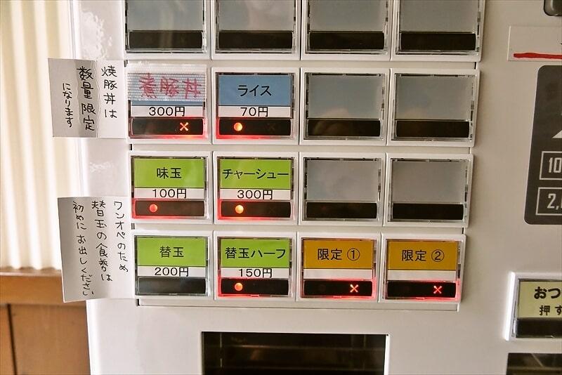 『煮干中華 余韻』券売機2
