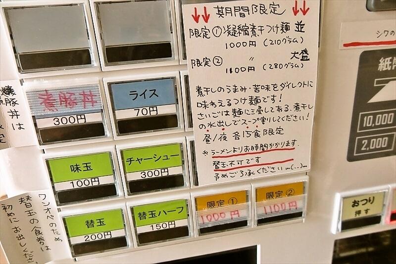 『煮干中華 余韻』券売機7月