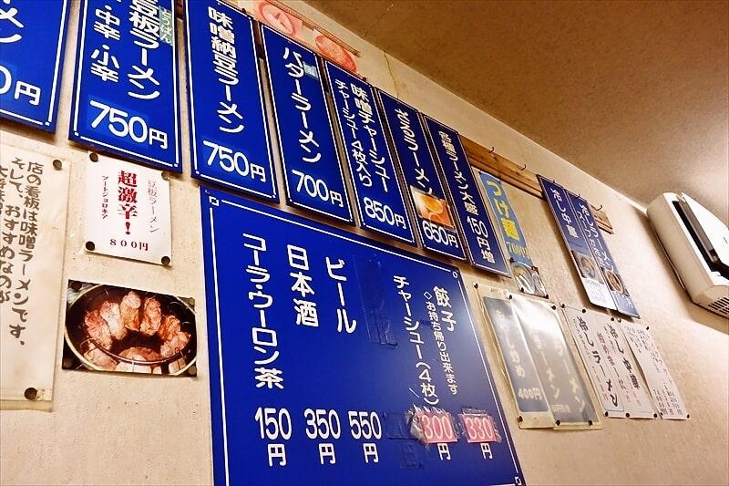 『ラーメンあばしり大将』メニュー3