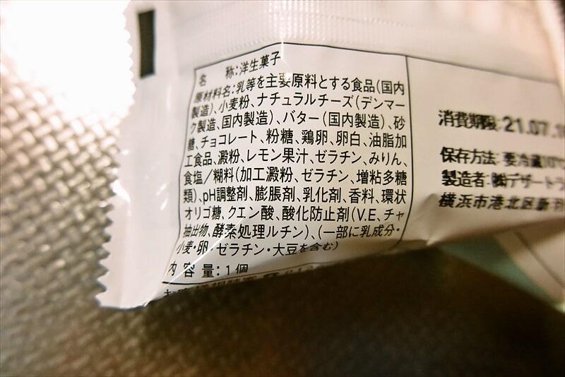 ファミマ『バタービスケットサンド チーズ』3
