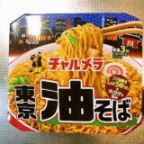 『明星 チャルメラ 東京油そば』実食レビュー的な!
