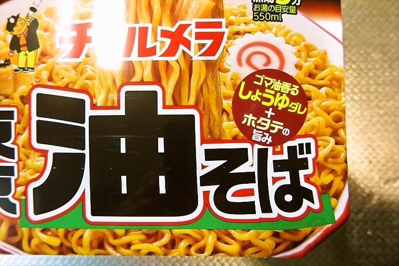『明星 チャルメラ 東京油そば』2