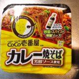 『CoCo壱番屋監修 カレー焼そば 芳醇ソース使用』実食レビュー