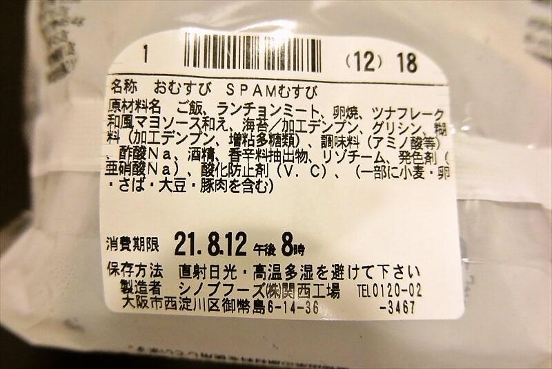 『ファミマ SPAMむすび ツナマヨネーズ』4