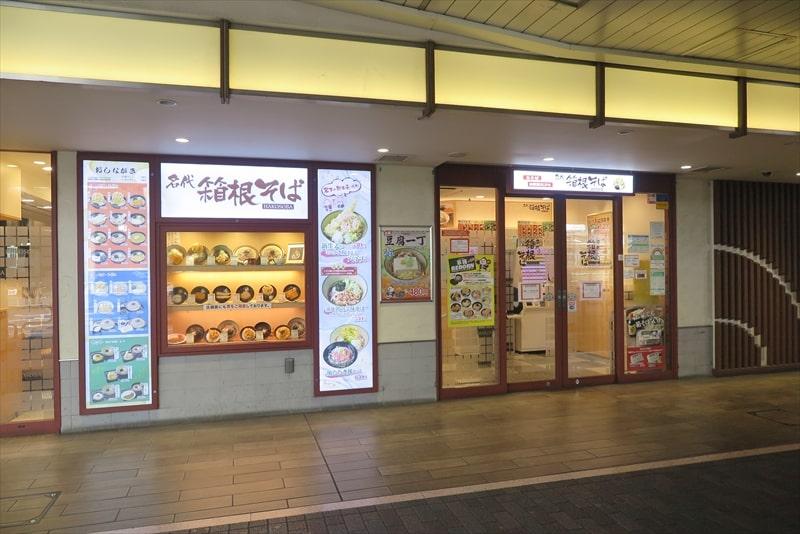 『箱根そば』外観写真1