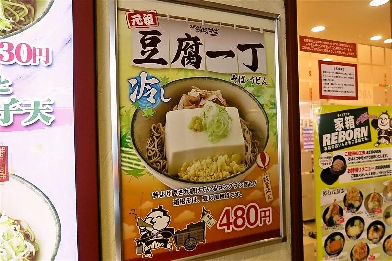 『箱根そば』豆腐一丁そばPOP1