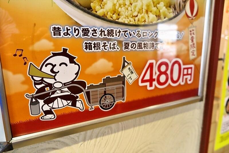 『箱根そば』豆腐一丁そばPOP2