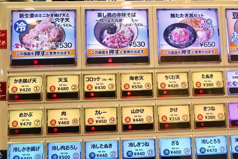『箱根そば』券売機写真1