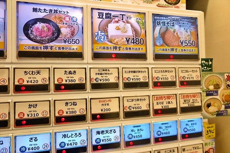 『箱根そば』券売機写真2