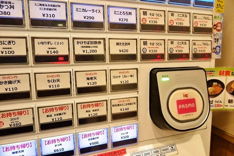『箱根そば』券売機写真6