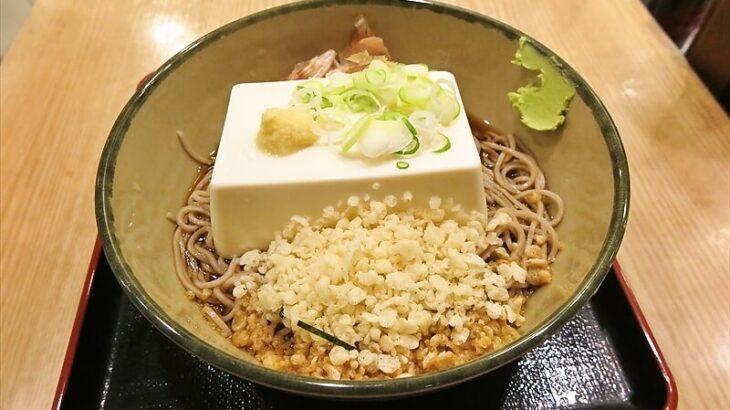 『名代 箱根そば』豆腐一丁そばの食べ方やカロリーなど