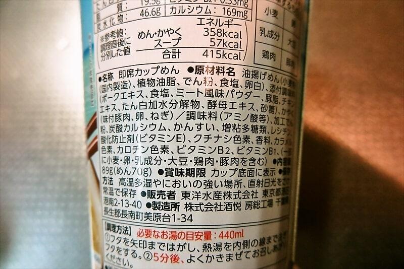 『マルちゃん 沖縄そば専門店 浜屋』5