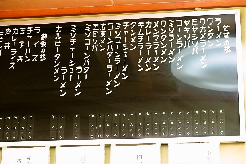『焼肉 宝珍』メニュー1