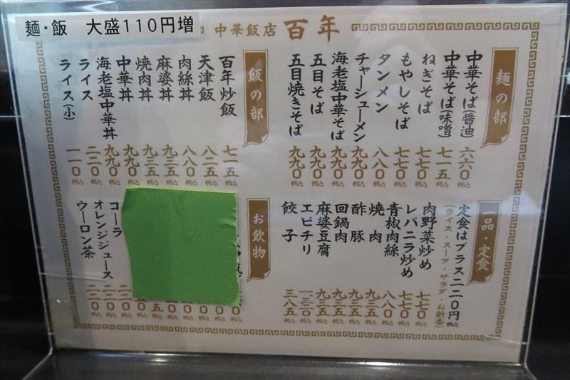 『中華飯店 百年』メニュー2