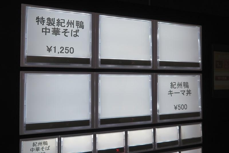 『鴨中華そば 楓』券売機1