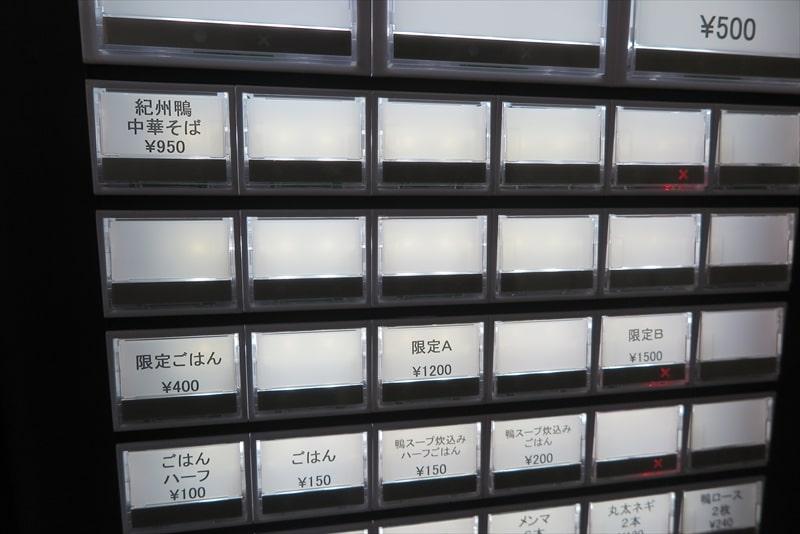 『鴨中華そば 楓』券売機2