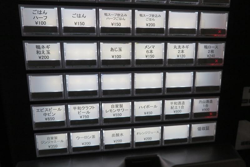 『鴨中華そば 楓』券売機3