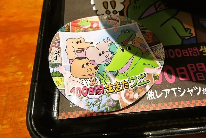 『らあめん花月嵐 京王八王子店』100日間生きたワニ1