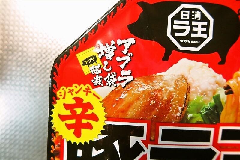 『日清 辛豚ラ王』2