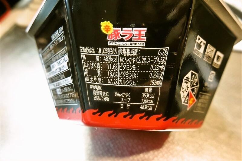 『日清 辛豚ラ王』4