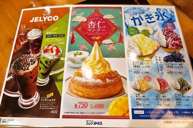 コメダ珈琲店シロノワール杏仁マンゴーメニュー1