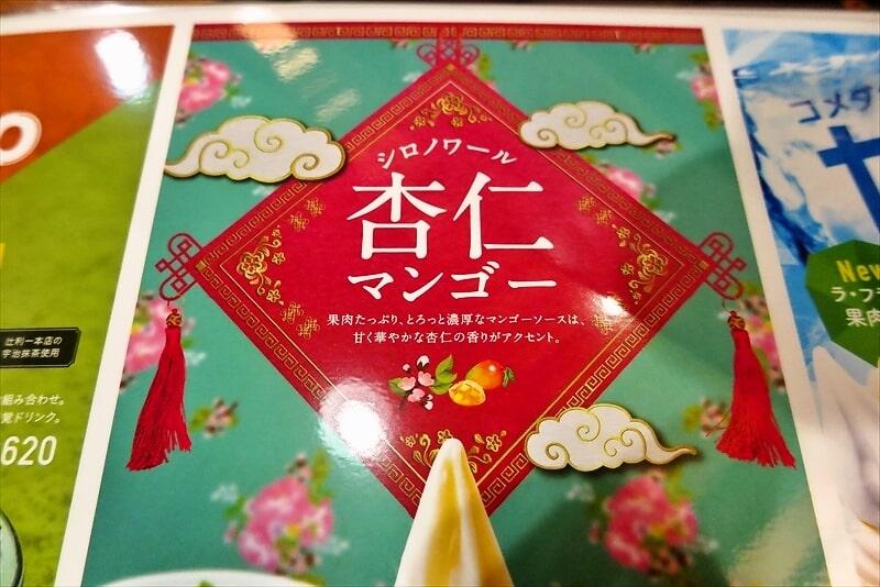 コメダ珈琲店シロノワール杏仁マンゴーメニュー2