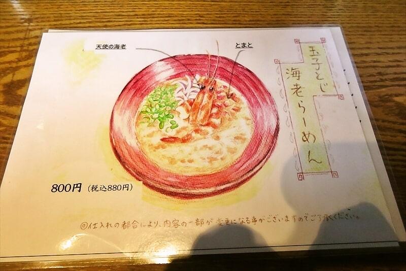 『萬珍軒』メニュー5