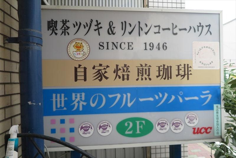 『喫茶ツヅキ』1