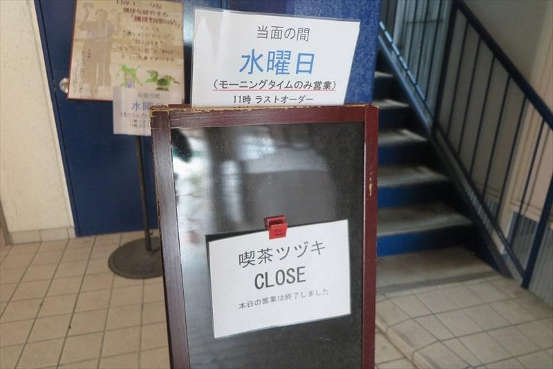 『喫茶ツヅキ』2