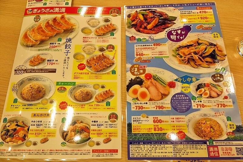 『ぎょうざの満州』町田パリオ店メニュー1