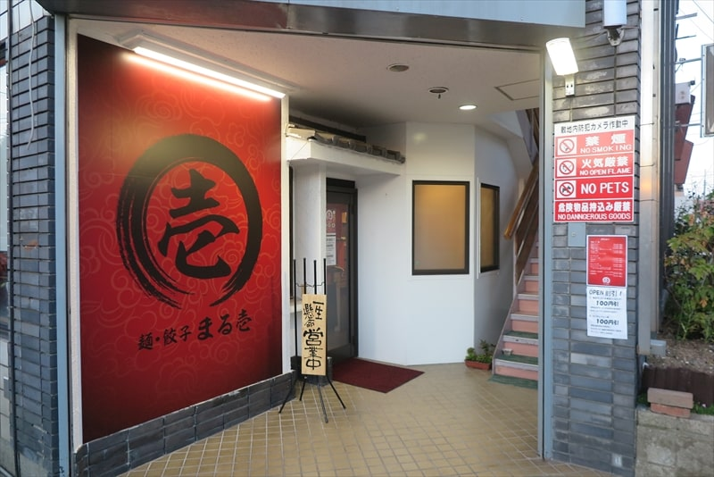 『麺・餃子 まる壱』外観1