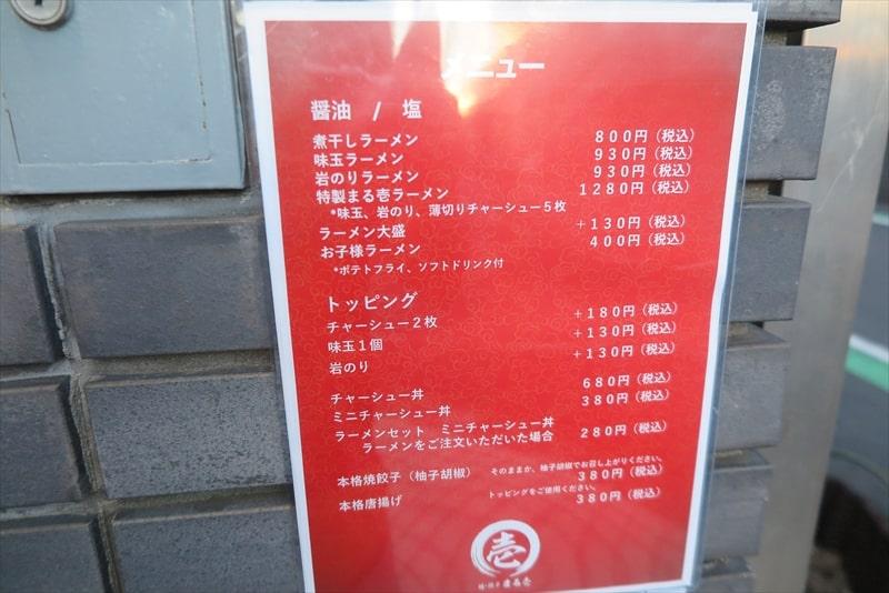 『麺・餃子 まる壱』メニュー1