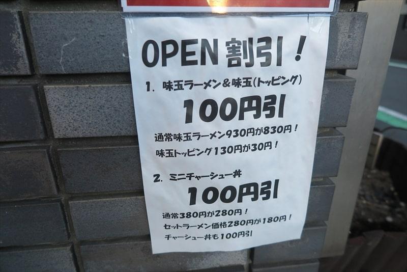 『麺・餃子 まる壱』オープン割引