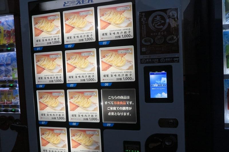 『麺・餃子 まる壱』餃子自動販売機