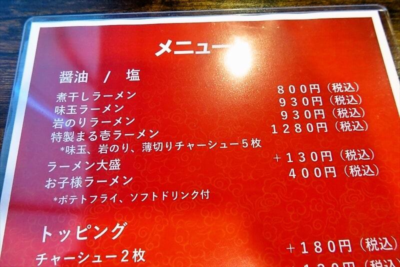 『麺・餃子 まる壱』メニュー2