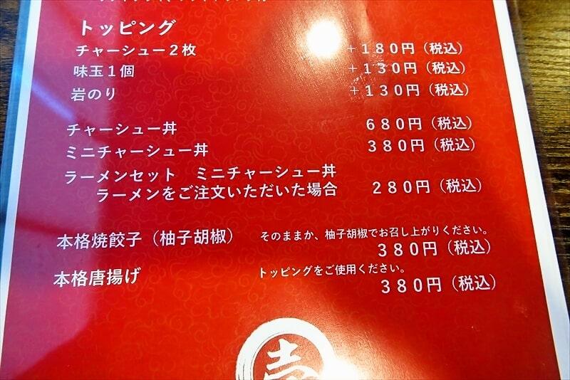 『麺・餃子 まる壱』メニュー3