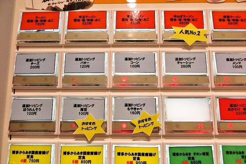 『博多家系ラーメン松本家』券売機1