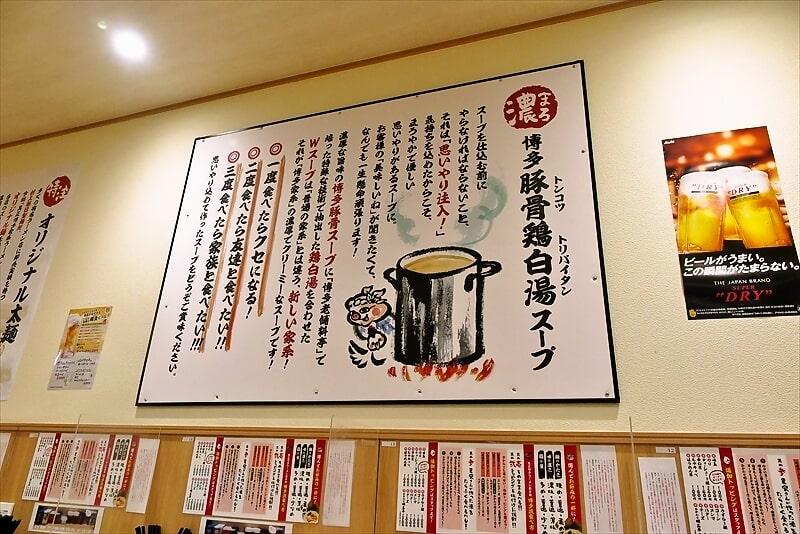 『博多家系ラーメン松本家』豚骨鶏白湯スープとは
