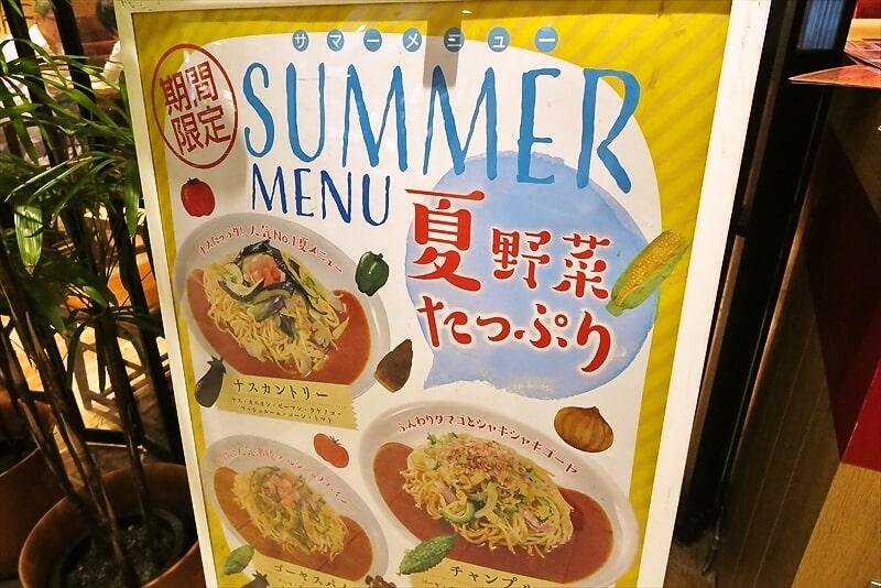 『スパゲティハウス チャオ』メニュー1