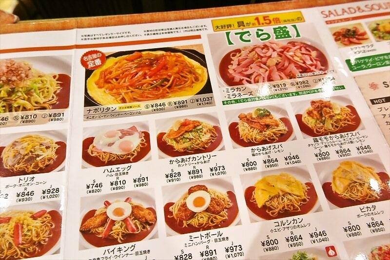 『スパゲティハウス チャオ』メニュー3